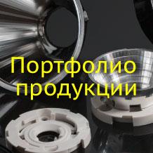 LEDiL Портфолио продукции