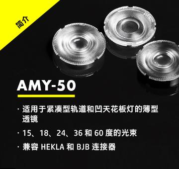 AMY-50 – 适用于紧凑型灯具的薄型 COB 透镜