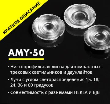 AMY-50 КРАТКОЕ ОПИСАНИЕ