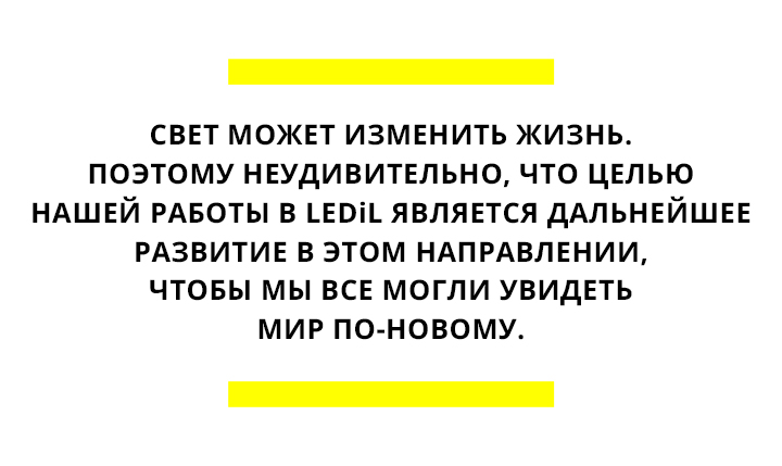 Our_story_of_light_article1_quotation2_RU