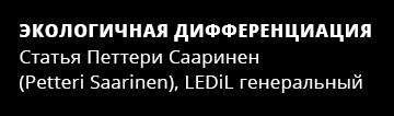 LEDiL_Sustainable_Differentiation_article_by_Petteri_Saarinen